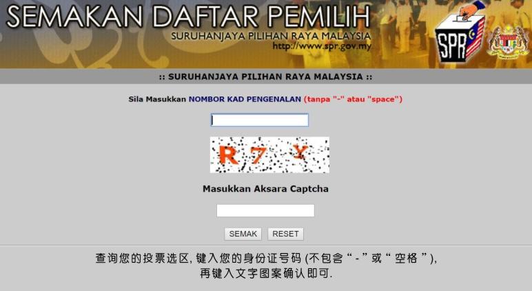 semakan daftar spr malaysia