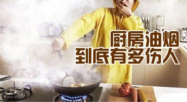 smoky kitchen