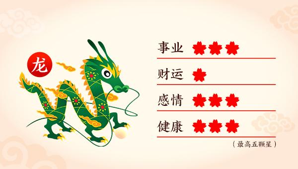 龙Dragon